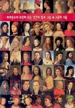 르네상스의 초상화 또는 인간의 빛과 그늘