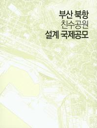 부산 북항 친수공원 설계 국제공모