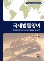 국제 법률 영어