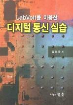 LABVOLT를 이용한 디지털 통신 실습
