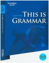 This is Grammar 중급. 1