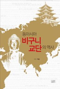 동아시아 비구니 교단의 역사