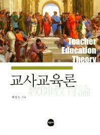 교사교육론