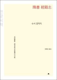 수서 경적지(큰글씨책)