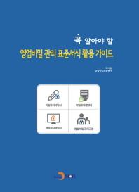 영업비밀 관리 표준서식 활용 가이드