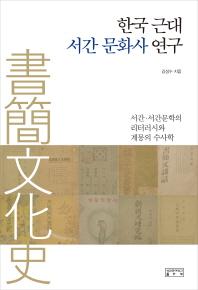 한국 근대 서간 문화사 연구