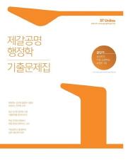 제갈공명 행정학 기출문제집(2017)