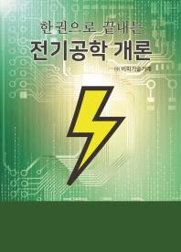 한권으로 끝내는 전기공학개론