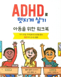 ADHD로 멋지게 살기