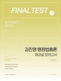 김진영 행정법총론 파이널 모의고사 15회분(2021)