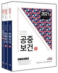 안진아 공중보건 세트(2021)