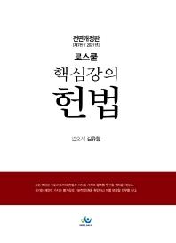 로스쿨 핵심강의 헌법(2021)