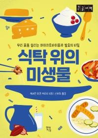 식탁 위의 미생물(큰글자책)