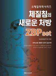 체질침의 새로운 처방 ZBPset