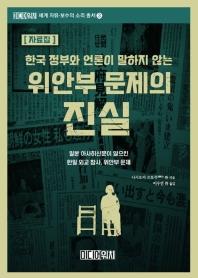 한국 정부와 언론이 말하지 않는 위안부 문제의 진실 자료집