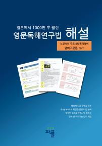 일본에서 1000만 부 팔린 영문독해연구법 해설(컬러본)