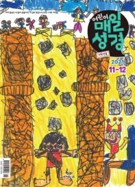 어린이 매일성경(저학년)(2020년 11/12월호)