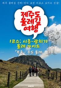 제주 올레길 여행 ; 1코스 시흥~광치기 올레 가이드 (최신판)