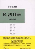 民法 分析と展開 2