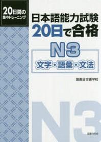 日本語能力試驗20日で合格N3文字.語彙.文法 20日間の集中トレ-ニング