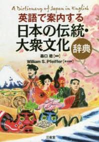 英語で案內する日本の傳統.大衆文化辭典
