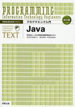 プログラミング入門JAVA