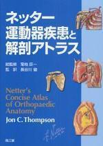ネッタ-運動器疾患と解剖アトラス