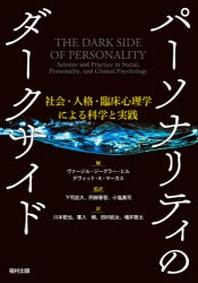 パ-ソナリティのダ-クサイド 社會.人格.臨床心理學による科學と實踐