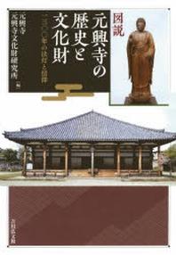 圖說元興寺の歷史と文化財 一三ΟΟ年の法燈と信仰