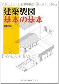 建築製圖基本の基本