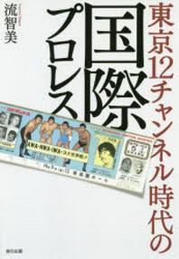 東京12チャンネル時代の國際プロレス