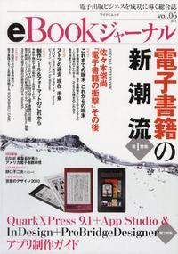 EBOOKジャ-ナル 電子出版ビジネスを成功に導く總合誌 VOL.06(2011)