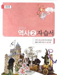 중학교 역사2 자습서(2014)(09개정)