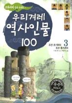 우리겨레 역사인물 100. 3: 조선 초기부터 조선 중기까지