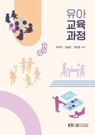 유아교육과정(2학기, 워크북포함)