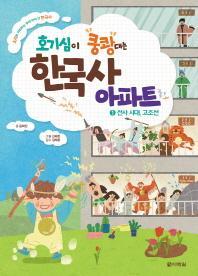 호기심이 쿵쾅대는 한국사 아파트. 1: 선사 시대, 고조선