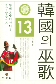 한국의 무가. 13: 황해도 굿 이야기(1) 재수굿(철물이굿)