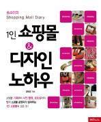솜소미의 1인 쇼핑몰 디자인 노하우
