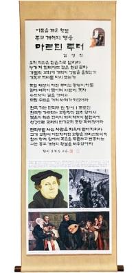김영진의 신앙인물 족자. 10: 마르틴 루터