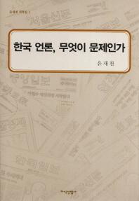 한국 언론 무엇이 문제인가