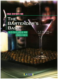 새로운 출제기준에 맞춘 The Bartender's Basic