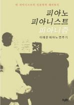 피아노 피아니스트 피아니즘