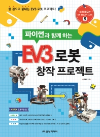 파이썬과 함께 하는 EV3 로봇 창작 프로젝트