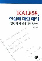 KAL858 진실에 대한 예의: 김현희 사건과 분단권력