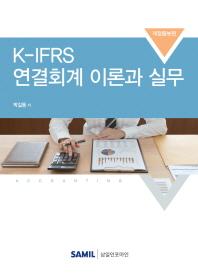 K-IFRS 연결회계 이론과 실무(2018)