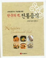 조리산업기사 기능장을 위한 한국의 맥, 전통음식