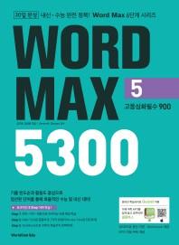 Word Max(워드 맥스) 5300. 5: 고등심화필수 900