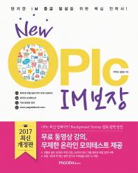 New OPIc IM 보장(2017)