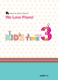 We Love Piano Kids Time. 3