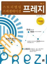 스토리텔링 프레젠테이션 프레지 Vol. 2